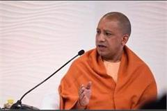 cm yogi did online transfer of widow pension 87 lakh people benefited