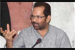 mukhtar naqvi says our constitutional federal structure is a guarantee