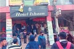 major action of municipal corporation hotels sealed