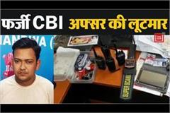 fake cbi officer caught wireless set and pistol found from home