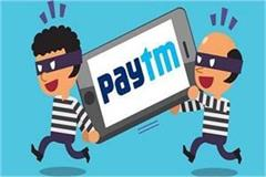 paytm fraud 40 thousand rupees from doctor account
