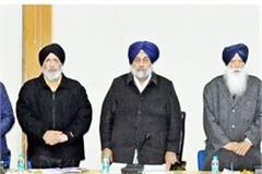 important decisions taken in akali dal core committee meeting