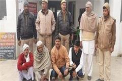minor girl was bargaining police arrested 7 gang members