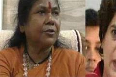 sadhvi niranjan jyoti attacked priyanka