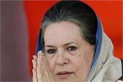 sonia discussed the political situation in up