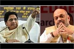 mayawati accepts amit shah s challenge says ready for debate