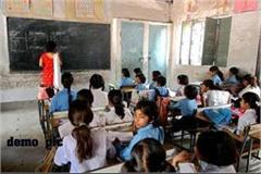 i card is compulsory for government teachers