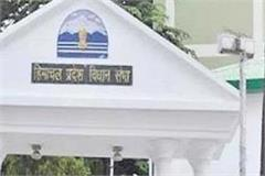 himachal assembly special session to be held on january 7