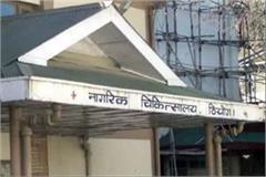 theog hospital