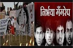 even after 8 years the village of nirbhaya is shedding tears