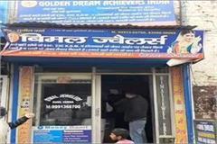 burglars break into jeweler s shop cash and jewelery worth lakhs of rupees