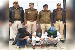blackmailer gang busted in sirsa