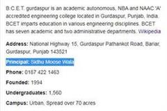 gurdaspur beant engineer and technology college sidhu moosewala