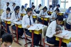 10th and 12th board exam students are prohibited from wearing watch