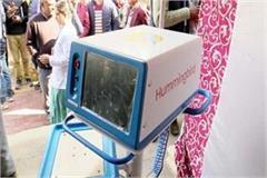feco machine in sundernagar hospital