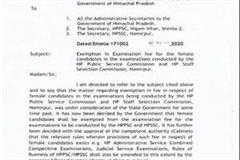 female candidates will get exemption from examination fee