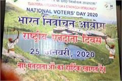 national voters day celebrated in himachal