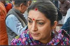 advertisement of smriti irani printed without permission