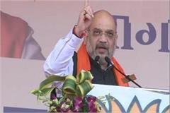 shah s target on congress said howsoever opposed