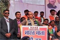 shivraj comparing congress leaders demons listen kamal nath burn lanka ashes