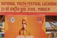 inauguration of 23rd national youth festival cm will rinspiration of 65 crore
