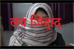 love jihad in palwal gang rape with young lady