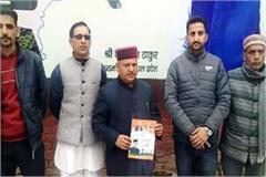 bjp s public awareness campaign started in karsog
