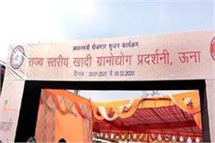 state level exhibition of khadi village industry