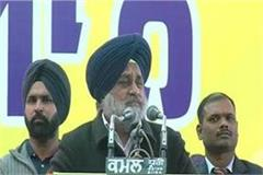 sukhbir badal press conference on maghi fair