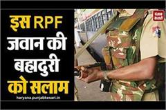 salute to bravery of this rpf jawan