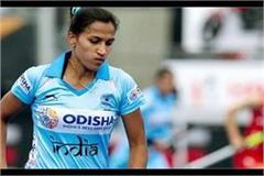 padma shri award for indian hocky team captain rani rampal