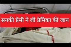 lover killed her lover in palwal know whole matter