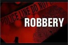 robbery in phagwara
