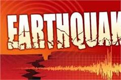 himachal trembled due to earthquake twice on sunday