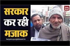 ex employee jagbir trapped in pension tragedy