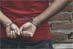 palampur cheating accused arrested
