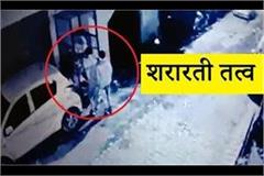 chowkidar not safe in ambala watch cctv video
