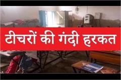 four male teacher harassed a lady teacher