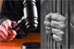 life imprisonment to 12 convicts including former sarpanch who killed a youth
