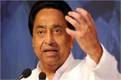 npr will not implement kamal nath government s big announcement in mp