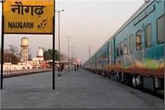 naugarh railway station was renamed siddharthnagar