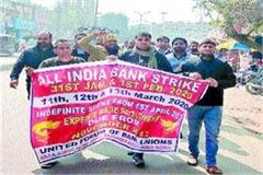 bank employees strike 300 crore transactions affected in the district