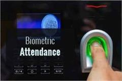 responding to not giving biometric attendance by issuing notice