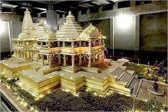 bhoomi poojan date of construction of grand ram temple