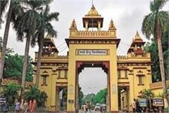 modi s dream bhu will become global center of education