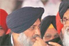 shiromani akali dal worries over panthak meeting in jalandhar