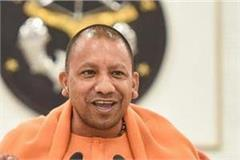 cm yogi will inaugurate employment fair in gorakhpur
