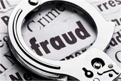 fake id on 2 policemen 45 lakh fraud case filed
