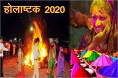 know when holashtak will take place and why it is considered unlucky these days