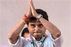 jyotiraditya scindia advises bjp